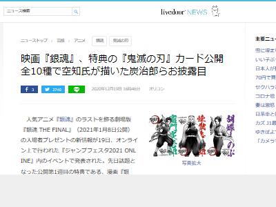 銀魂 鬼滅の刃 空知英秋 コメント スパイ 杉田智和 オワコンに関連した画像-02