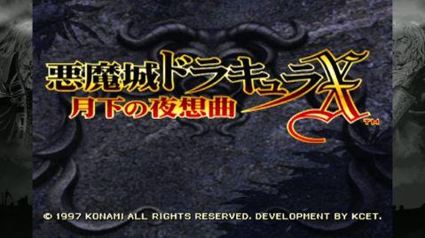 悪魔城ドラキュラ 目隠しに関連した画像-01