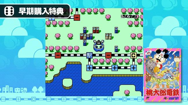 桃太郎電鉄 ニンテンドースイッチ ニンダイ 続報に関連した画像-12