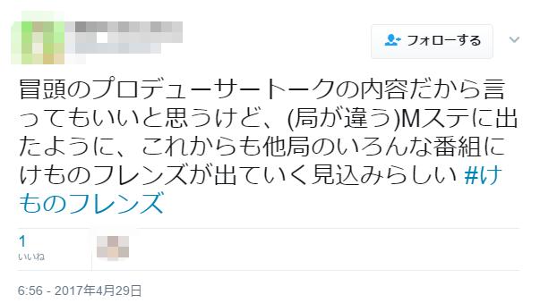 けものフレンズ テレビ出演に関連した画像-02