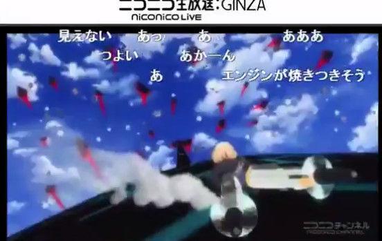 ニコニコ生放送 放送事故 アニメ ブレイブウィッチーズ 8話 上映会に関連した画像-02