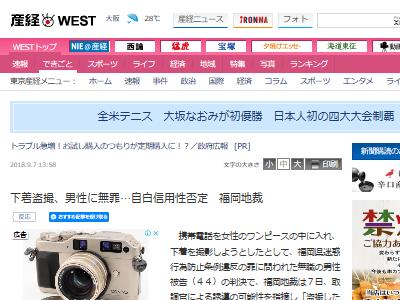盗撮 無罪 判決 裁判 福岡地裁 手ブレに関連した画像-02
