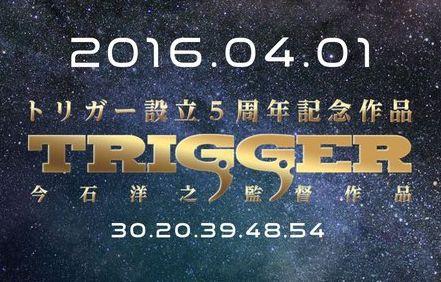トリガー 新作 5周年 記念 今石洋之 カウントダウンに関連した画像-01