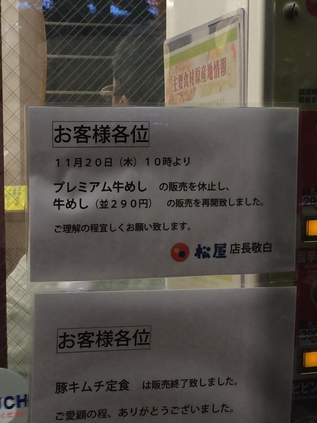 松屋 プレミアム牛めし 販売停止に関連した画像-03