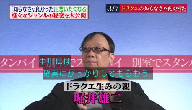 堀井雄二 ドラクエに関連した画像-03