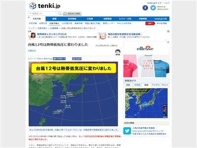 台風12号 熱帯低気圧に関連した画像-02