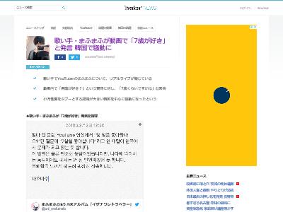 YouTube YouTuber まふまふ 歌い手 炎上 韓国人 動画 謝罪 に関連した画像-02