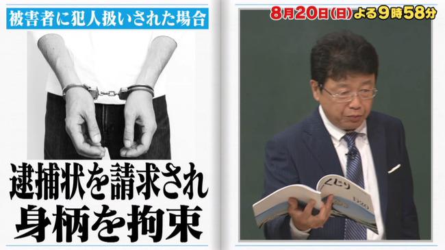 しくじり先生 北村弁護士 痴漢冤罪 に関連した画像-07