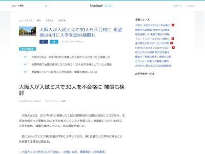 大阪大学 阪大 受験生 入試ミス 不合格 不祥事 犠牲者に関連した画像-02