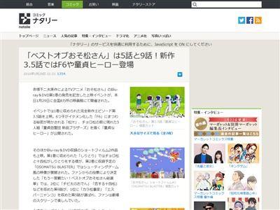 公式 人気エピソード ベストオブおそ松さん総選挙 3.5話 特別編 カラ松事変 エスパーニャンコに関連した画像-02