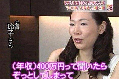 彼氏年収400万円結婚不安に関連した画像-01