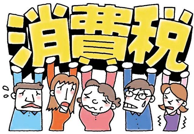 安倍晋三 消費税 税率 10% 自民党 批判に関連した画像-01