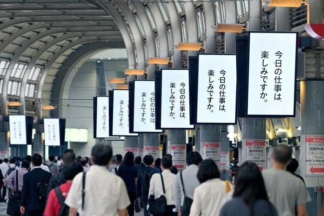 品川駅 広告 今日の仕事は楽しみですか ディストピアに関連した画像-02
