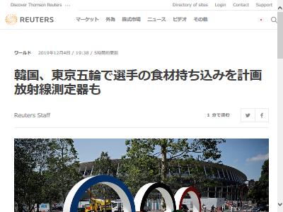 韓国 東京五輪 食材 持ち込み 放射能測定器 嫌がらせ 福島 原発事故に関連した画像-02