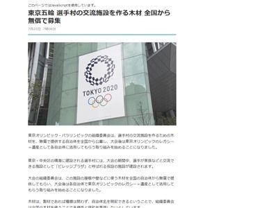 オリンピック 東京五輪 選手村 木材 地方 無償 公募に関連した画像-02