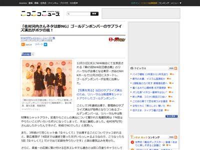 ゴールデンボンバー 紅白歌合戦 NHK 佐村河内守 演出に関連した画像-02