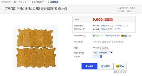 ピカチュウ とんかつ 韓国に関連した画像-04