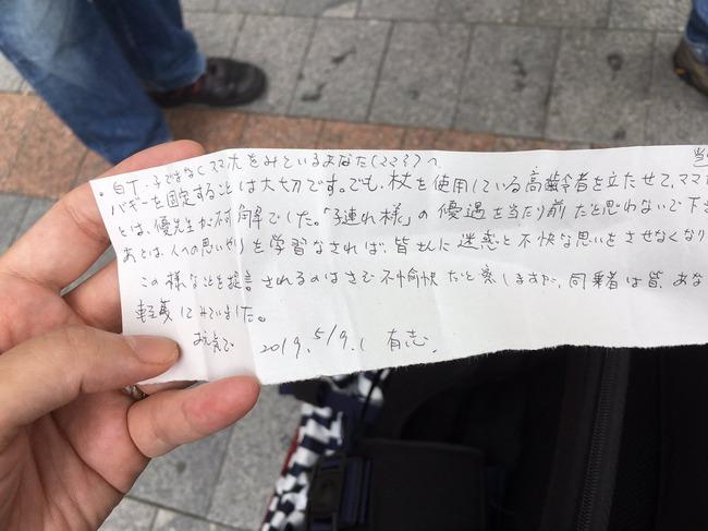ベビーカー バス 固定席 杖 手紙に関連した画像-02
