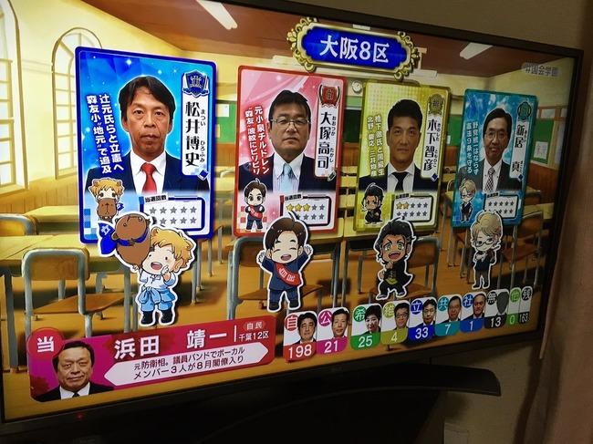 選挙 開票番組 選挙番組 衆院選 関西ローカル MBS スマホゲー ガチャに関連した画像-09