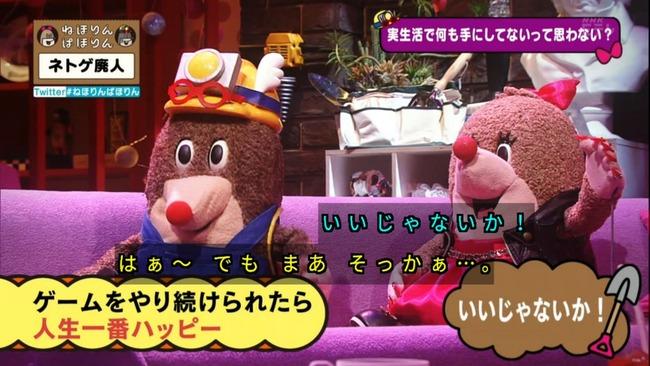 ネトゲ ネトゲ廃人 NHK 特集 ねほりんぱほりんに関連した画像-34