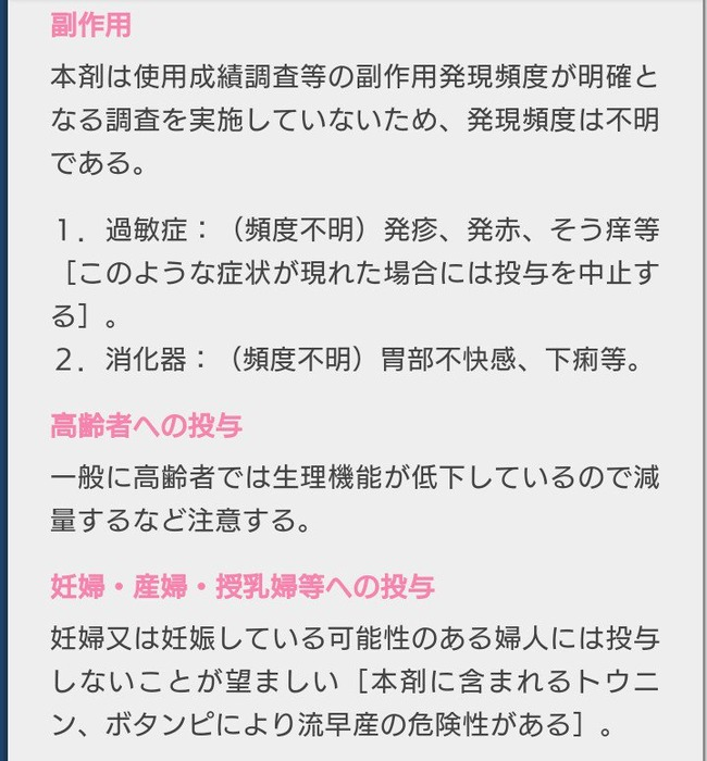 マタニティ 妊婦 爽健美茶 ハトムギ 妊娠 流産に関連した画像-09
