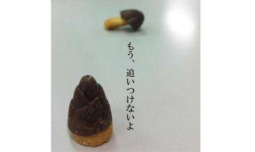 たけのこの里 きのこの山 スシロー コラボメニュー パフェ 回転寿司 アイスに関連した画像-01
