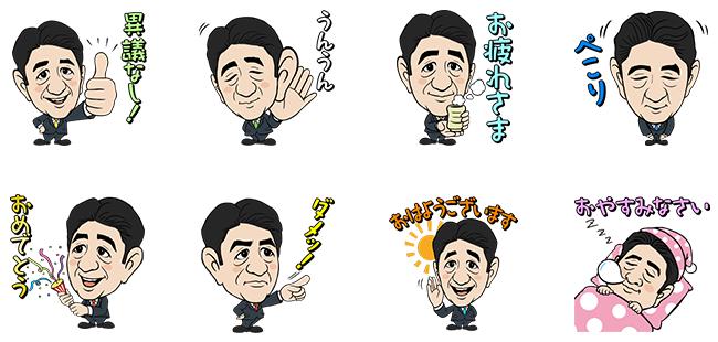 安倍首相 LINEスタンプ 自民党に関連した画像-03