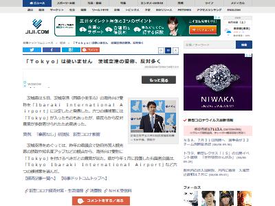 茨城空港名称東京案見送りに関連した画像-02