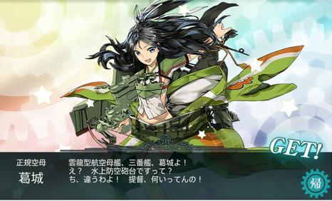 艦これ 葛城に関連した画像-01