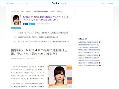 NGT暴行再編指原莉乃に関連した画像-02