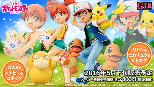 gem-pokemon-satosi-kasumi-figure-yoyaku-2