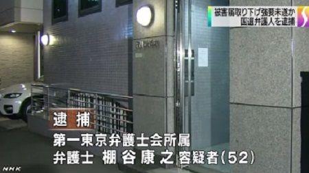 弁護士 逮捕 DV 被害届 告訴 脅迫 強要に関連した画像-01