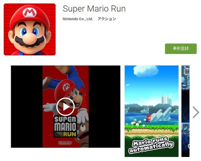 スーパーマリオラン Android アンドロイドに関連した画像-02
