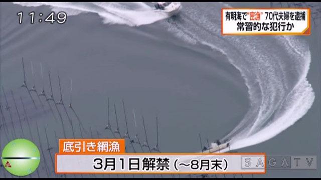 有明海 密漁 70代 夫婦 通常の3倍 船外機 逃走に関連した画像-04