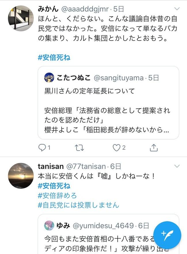 安倍晋三 安倍総理 安倍首相 木村花 左翼 誹謗中傷 ダブスタ お前が言うなに関連した画像-08