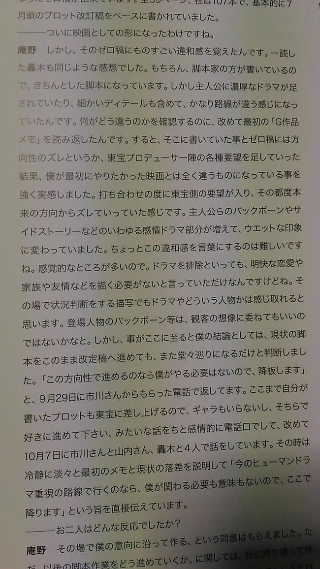 シン・ゴジラ 庵野秀明 東宝に関連した画像-02