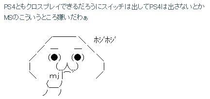 マインクラフト クロスプラットフォーム PS4 ハブ 鎖国に関連した画像-03