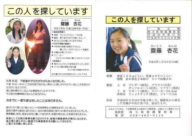 中学生 朝霞 誘拐 発見に関連した画像-04