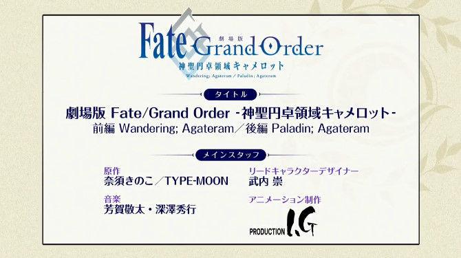 FGO Fate グランドオーダー TVアニメ化 劇場アニメ化に関連した画像-11