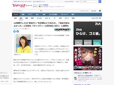 24時間テレビ 募金ラン チャリティーマラソン 高橋尚子に関連した画像-02