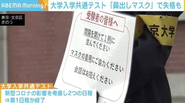 """茂木健一郎さん「鼻出しマスクで試験失格、""""正しく着用""""が""""鼻を覆う""""ことを意味するかは曖昧。杓子定規のロボット試験監督による人権侵害だと思う」"""