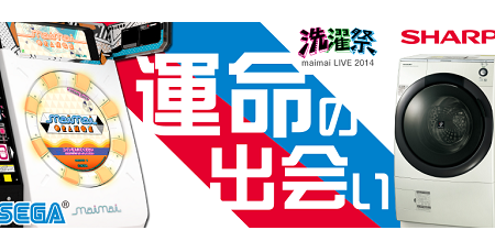 maimai 洗濯機に関連した画像-01