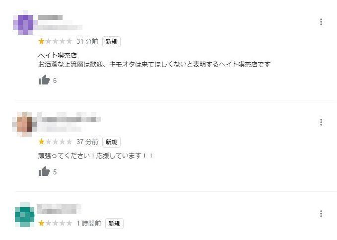 ラブライブ! 澁谷かのん 実家 モデル 青山 カフェ 店主 後悔 オタク ブチギレ クチコミサイト 低評価爆撃に関連した画像-11