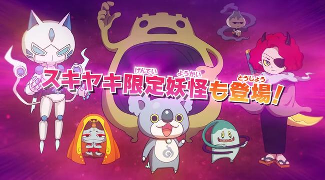予約開始 妖怪ウォッチ3 スキヤキ スシテンプラ バスターズTパック レベルファイブ 日野晃博に関連した画像-05