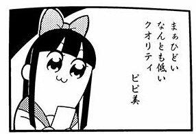ポプテピピック TVアニメ版 キャラデザ 変更 に関連した画像-05