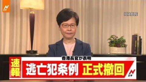 香港 逃亡犯条例 改正案 撤回に関連した画像-01