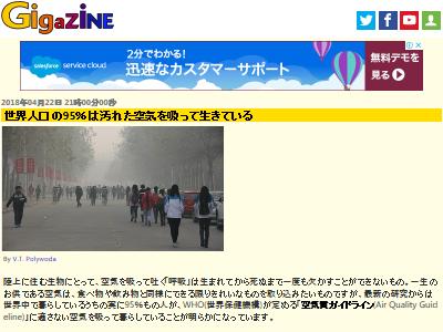 空気 汚染 マスク WHOに関連した画像-02