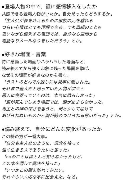 読書感想文 国語 宿題 夏休みに関連した画像-03