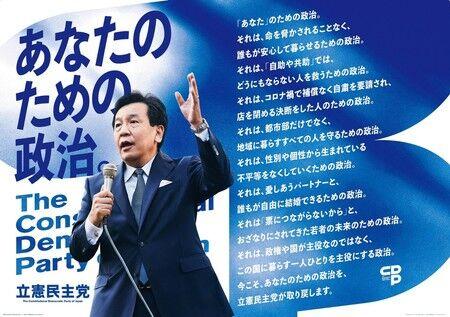 立憲民主党 ポスター 蓮舫 キャッチコピー 売国 外患誘致 中国共産党に関連した画像-03