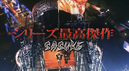 SASUKE サスケ 池の水 水曜日のダウンタウンに関連した画像-01